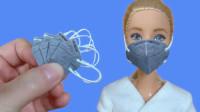 【迷你物品DIY】给芭比娃娃制作N95口罩,超简单,用纸就能做