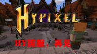【小洲】起床战争EP103 再见,hypixel