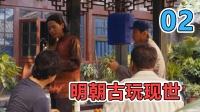 《龙岭迷窟》02:村民偷走女尸绣鞋来到当铺,众人出发前去古蓝县