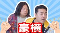 二龙湖爱情故事2020:豪横兄弟的爆笑日常!怼天怼地怼自己人