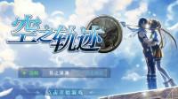 【蓝月解说】空之轨迹 手游 体验1【主线 游击士考试】
