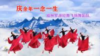 福州罗源轻舞飞扬舞蹈队队形版《庆余年一念一生》编舞:静静  视频制作:映山红叶