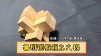 九根—鲁班锁孔明锁教程