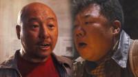 《龙岭迷窟》马大胆PK王胖子隔空喊话,就是见阎王也比穷死好