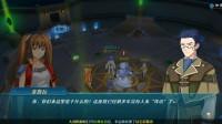 【蓝月解说】空之轨迹 手游 体验3【主线 探索翡翠塔 教授现身】