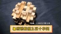 双十字笼—鲁班锁孔明锁教程