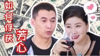 二龙湖爱情故事2020:这个男生太会撩,四步俘获芳心