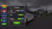 第一集巴士模拟