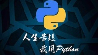 【5年开发经验】Python零基础入门学习教程 第3讲