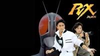 假面骑士Black Rx蓝光国语版 第01集