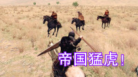 【虾米】七进七出,真乃帝国之猛虎也!骑马与砍杀2:霸主 第三期