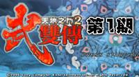木子小驴解说《PSP天地之门2武双传》狼与春歌的冒险实况解说第一期