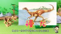 116 恐龙世界,揭秘慢腾腾走路的慢龙