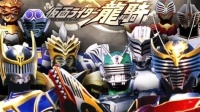 台配国语 假面骑士龙骑蓝光国语版 第46集  大牙是英雄