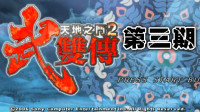 木子小驴解说《PSP天地之门2武双传》离家鼯鼠的搜索实况流程第三期