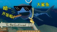 木筏求生2:叶子掉入海里差点成了鲨鱼盘中餐,墨墨还把船划走了