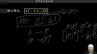 2021考研数学基础课第四十九次课第一部分,矩阵的可逆性初步