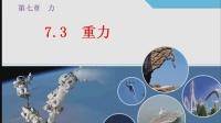 7.3  重力  人教版八年级物理慕课  太湖县实验中学  王玉珏