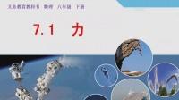 7.1  力  人教版八年级物理慕课  太湖县实验中学  王玉珏