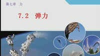 7.2  弹力  人教版八年级物理慕课  太湖县实验中学  王玉珏