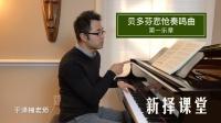 新择课堂: 于泽楠《贝多芬悲怆奏鸣曲第一乐章》讲解课程