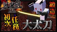 【红月】我的世界 灭鬼剑 #4 成为猎鬼人的第一个任务 锻造出大太刀