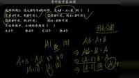 2021考研数学基础课第五十次课第一部分,一个关于矩阵可逆性的综合题