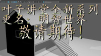 叶子讲堂建模日记2020年5月10日
