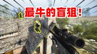 狙击手麦克:CSGO盲狙极限技术,空中也能盲狙爆头,这是硬实力!