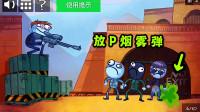 搞笑小游戏 狙击手瞄准了三名坏蛋,却遭坏蛋放P烟幕弹熏晕