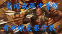 三国杀国战:蜀国最强武将沙摩柯请战!害,又多了七个仇富狗