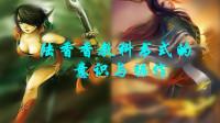 三国杀国战:陆香香教科书式的意识与操作,一定要注意那一张牌!