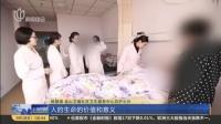 """杨慧峰:安宁辽护区里的""""白衣天使"""""""