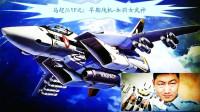 小津的好朋友系列—马超品VF第一期:早期战机-加强女武神