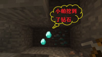我的世界地牢联机02:欧皇小帕又回来了,刚开始就挖到了钻石