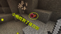 我的世界地牢联机03:小帕在解决掉野怪后,还获得了一把拔刀剑