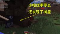 我的世界地牢联机08:小帕在找零零幺的同时,还发现一处树屋