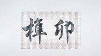 《古典家具 榫卯制作》54种结构之一(1)  传统榫卯工艺 半个木匠榫卯教学 视频课程