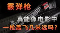 【不止游戏】霰弹枪真能像电影中,一枪能把人轰飞几米远吗?