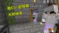 我的世界地牢联机09:我和零零幺,大背头一起探索大树地牢