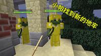 我的世界地牢联机16:小帕找到新的地牢,被穿黄金套的野怪守着