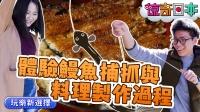 中国留学生在京都宇治,挑战钓鳗鱼体验-惊奇日本