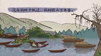 【语文大师 初中】酬乐天扬州初逢席上见赠——唐  刘禹锡