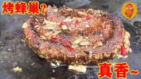 """4种国外独有的""""特色""""家常菜,烤蜂巢、蚂蚁拌饭,看着挺香?"""