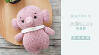 【趣编织】小动物手工编织玩偶diy---小象小部件的编织