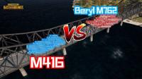皮皮PUBG绝地求生:大规模吃鸡战M416 vs Beryl M762 谁会赢??