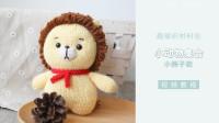 【趣编织】小动物手工编织玩偶diy---小狮子小部件编织