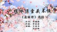 潮曲: 捱冰顶雪头不低- 王流书^沈幼粉