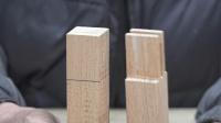《古典家具 榫卯制作》54种结构之一(4)    传统榫卯工艺 半个木匠榫卯教学  视频课程