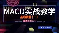 MACD指标实战精讲-1【趋势涨跌强弱力度解析】转折信号识别